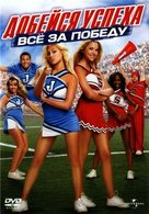 Bring It On: In It to Win It - Russian poster (xs thumbnail)
