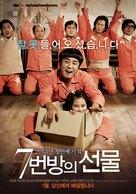 7-beon-bang-ui seon-mul - South Korean Movie Poster (xs thumbnail)