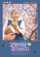 Neko to jiichan - South Korean Movie Poster (xs thumbnail)