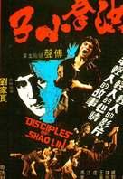 Hong quan xiao zi - Hong Kong Movie Poster (xs thumbnail)