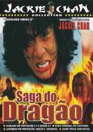 Long teng hu yue - Brazilian Movie Poster (xs thumbnail)
