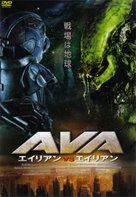 Alien vs. Hunter - Japanese DVD cover (xs thumbnail)