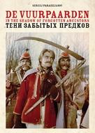 Tini zabutykh predkiv - Dutch Movie Cover (xs thumbnail)