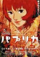Paprika - Japanese Movie Poster (xs thumbnail)