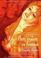 Et Dieu... créa la femme - Greek Movie Poster (xs thumbnail)