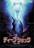 Deep Shock - Japanese Movie Cover (xs thumbnail)