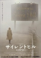 Silent Hill - Japanese Movie Poster (xs thumbnail)
