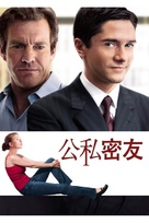 In Good Company - Chinese DVD movie cover (xs thumbnail)