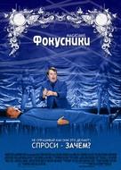 Magicians - Russian poster (xs thumbnail)