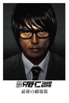 Tokumei kakarichô Tadano Hitoshi: Saigo no gekijôban - Japanese Movie Poster (xs thumbnail)