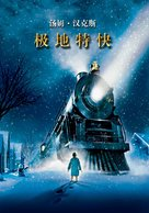 The Polar Express - Chinese Movie Poster (xs thumbnail)