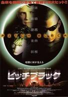 Pitch Black - Japanese Movie Poster (xs thumbnail)