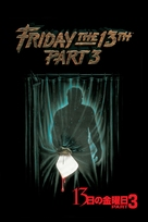 Friday the 13th Part III - DVD cover (xs thumbnail)