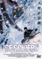 Ice Spiders - Japanese Movie Cover (xs thumbnail)