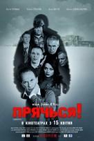 Pryachsya! - Ukrainian Movie Poster (xs thumbnail)