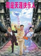 Dai yat dim dik tin hung - Chinese poster (xs thumbnail)
