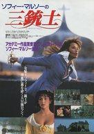 La fille de d'Artagnan - Japanese Movie Poster (xs thumbnail)