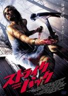 Storm Warning - Japanese Movie Cover (xs thumbnail)