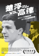 Deux de la Vague - Taiwanese Movie Poster (xs thumbnail)