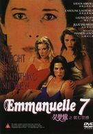 Emmanuelle au 7ème ciel - Hong Kong Movie Cover (xs thumbnail)