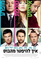 Horrible Bosses - Israeli Movie Poster (xs thumbnail)