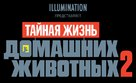 The Secret Life of Pets 2 - Russian Logo (xs thumbnail)