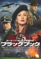 Zwartboek - Japanese Movie Poster (xs thumbnail)