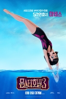Hotel Transylvania 3: Summer Vacation - South Korean Movie Poster (xs thumbnail)
