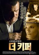 The Keeper - South Korean Movie Poster (xs thumbnail)
