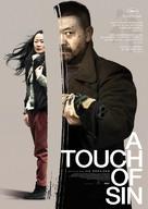 Tian zhu ding - German Movie Poster (xs thumbnail)