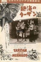Tarzan and the Mermaids - Japanese Movie Poster (xs thumbnail)