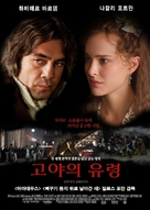 Goya's Ghosts - South Korean Movie Poster (xs thumbnail)