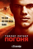 Abduction - Russian Movie Poster (xs thumbnail)