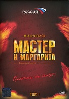 """Master i Margarita"" - Russian DVD movie cover (xs thumbnail)"