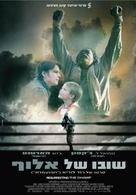 Resurrecting the Champ - Israeli Movie Poster (xs thumbnail)