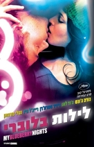 My Blueberry Nights - Israeli DVD movie cover (xs thumbnail)