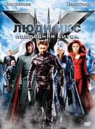 X-Men: The Last Stand - Russian DVD cover (xs thumbnail)