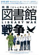 """Toshokan sensô"" - Japanese Movie Poster (xs thumbnail)"