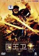 Il mestiere delle armi - Chinese DVD cover (xs thumbnail)