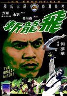 Fei long zhan - Hong Kong Movie Cover (xs thumbnail)