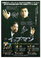 Yip Man - Japanese Movie Poster (xs thumbnail)
