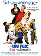 Kindergarten Cop - French Movie Poster (xs thumbnail)