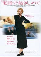 Hanging Up - Japanese Movie Poster (xs thumbnail)