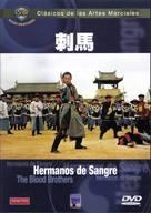 Chi ma - Spanish DVD cover (xs thumbnail)
