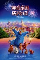 Wonder Park - Chinese Movie Poster (xs thumbnail)