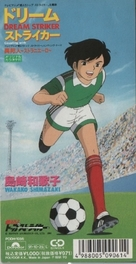 """Moero! Top Striker"" - Japanese DVD movie cover (xs thumbnail)"
