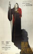 Ivan Groznyy II: Boyarsky zagovor - Russian Movie Poster (xs thumbnail)
