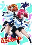 """Kenpufâ"" - Japanese Movie Cover (xs thumbnail)"