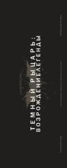 The Dark Knight Rises - Russian Logo (xs thumbnail)