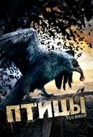 Flu Bird Horror - Russian Movie Cover (xs thumbnail)